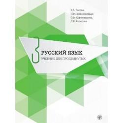 Russkij jazyk 3: Uchebnik dlia prodvinutykh + CD